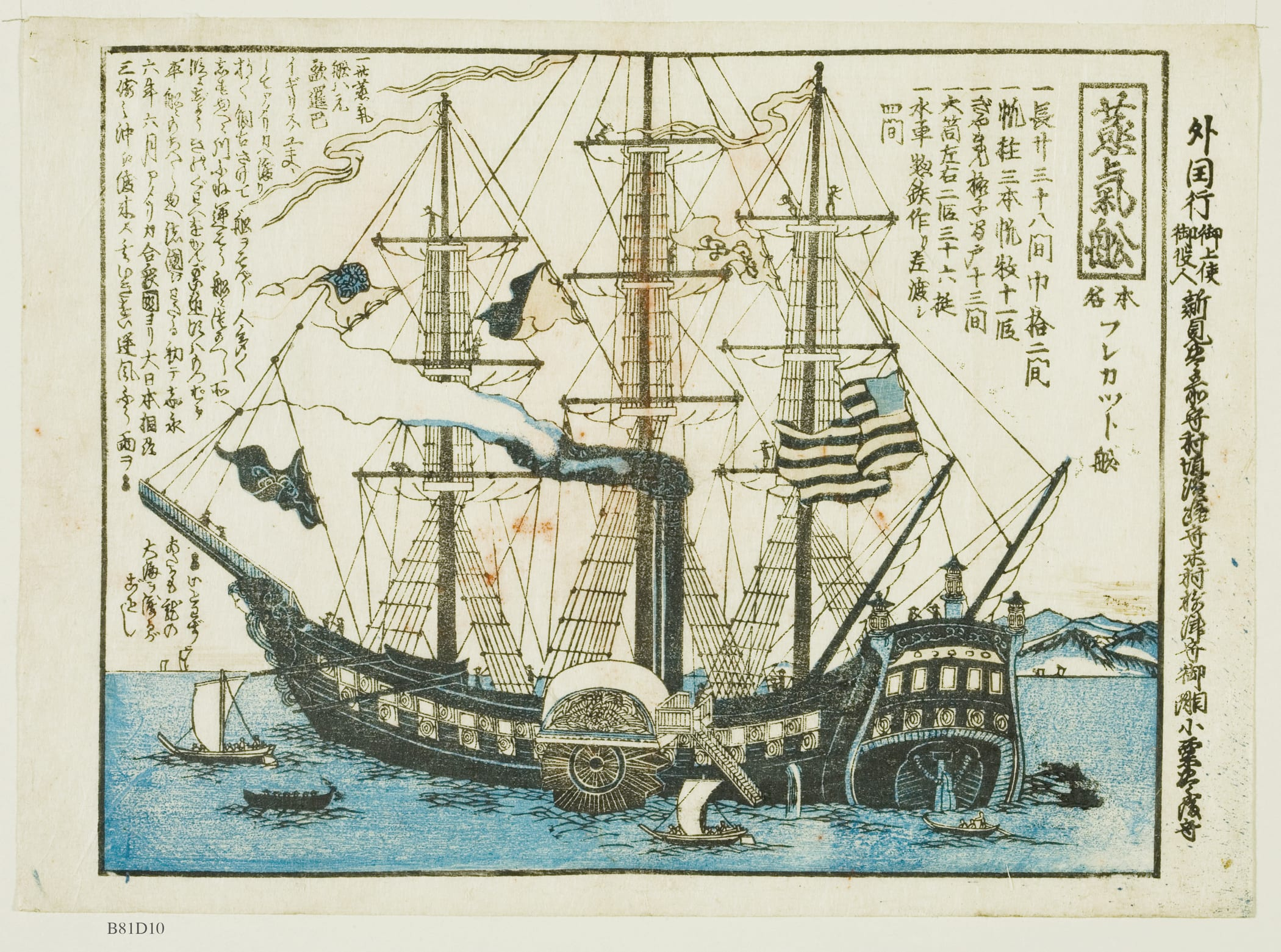 USS Powhatan carrying the First Japanese Embassy to America, approx. 1860. Woodblock print, ink and colors on paper. (source: nichibei.org)